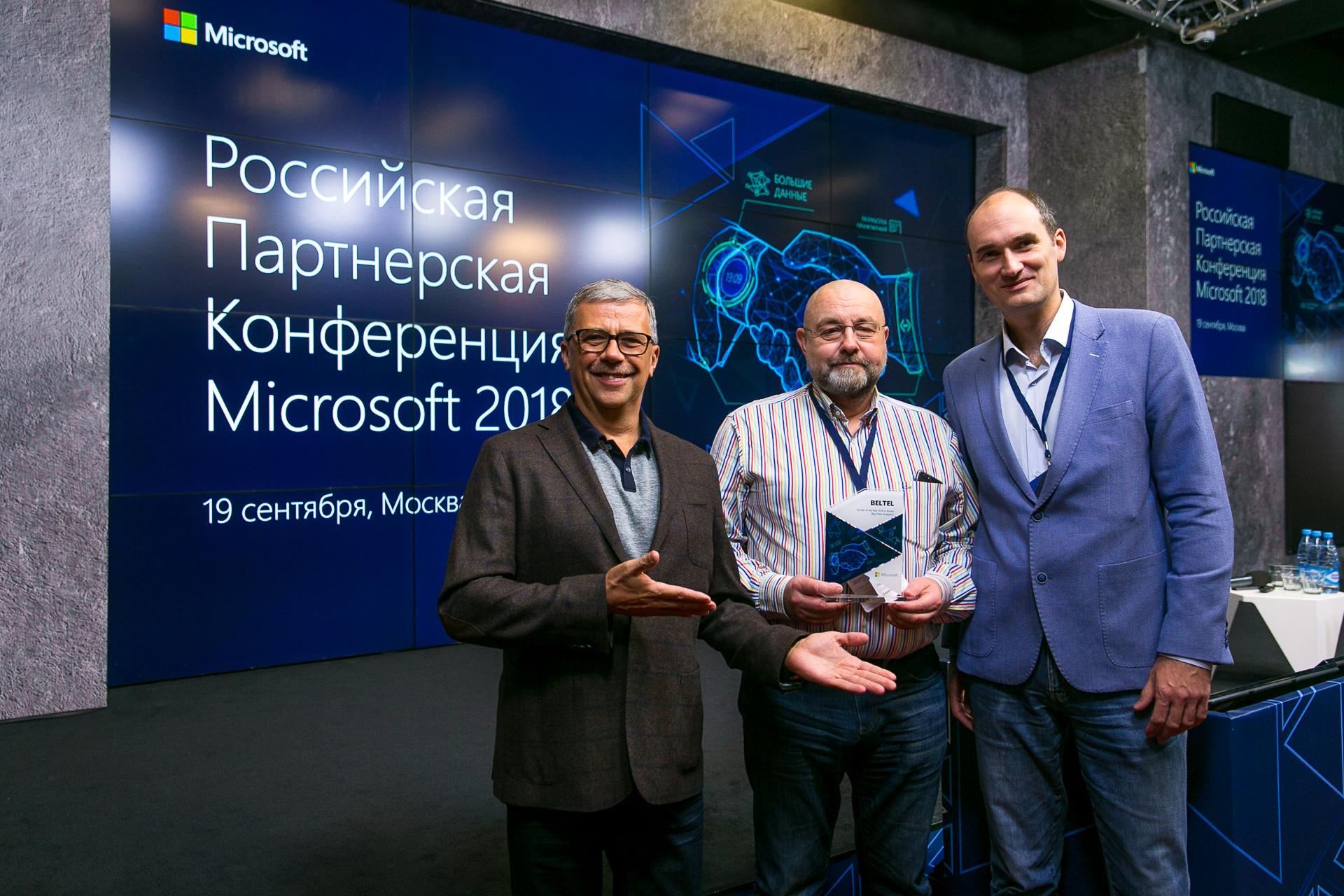 Datanomics took part in Microsoft partner conference