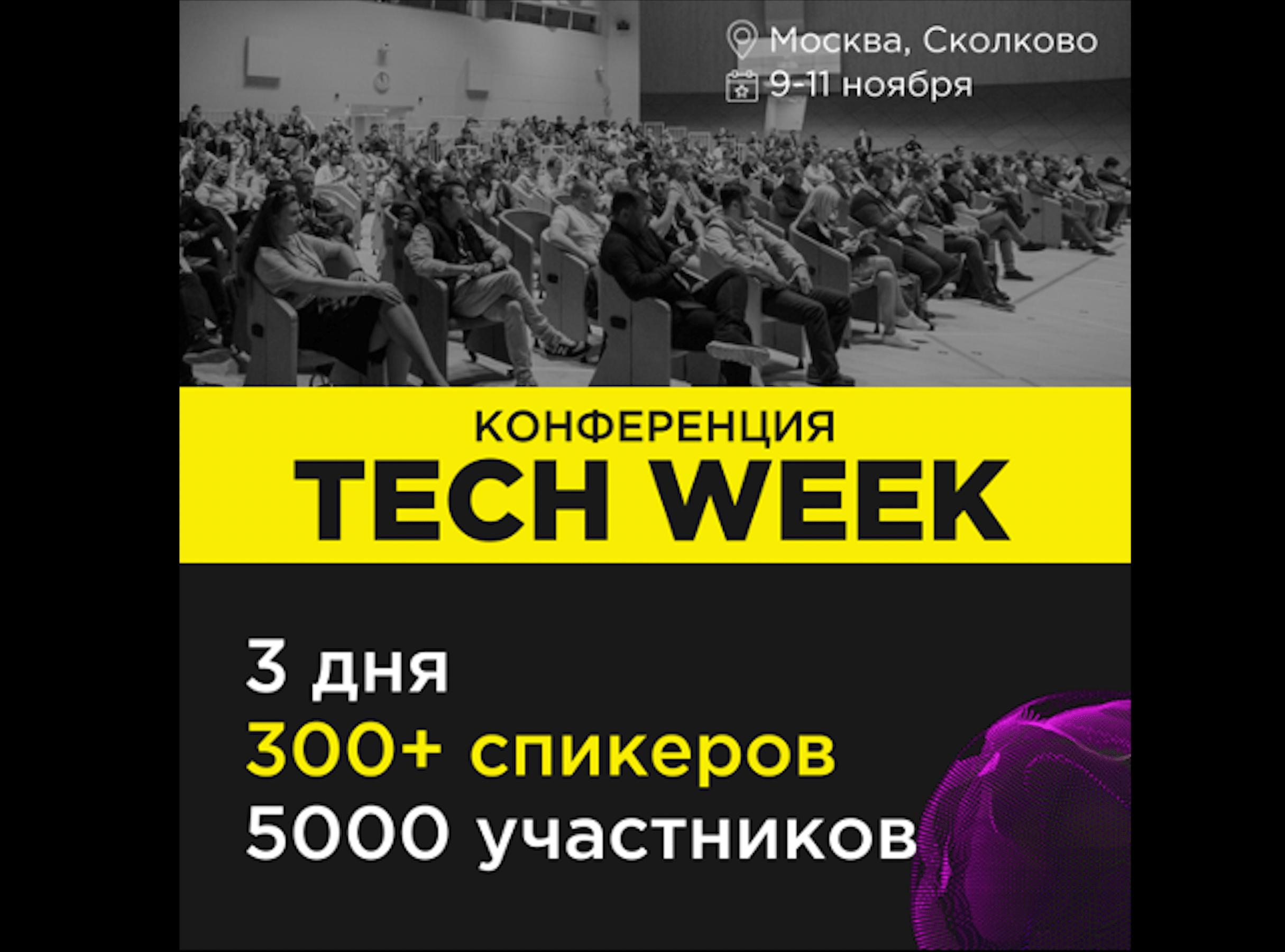 Beltel Datanomics — информационный партнёр Tech Week 2021